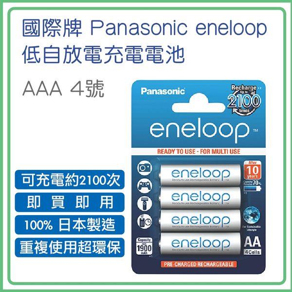 好舖・好物➸國際牌 Panasonic eneloop 充電電池 4號 3號 四入 2000mAh 800mAh 低自放 鎳氫 日本製造