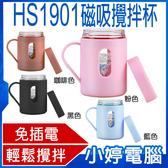 【3期零利率】全新HS1901磁吸攪拌杯 150ml 好握手把 高硬度玻璃 保溫隔熱 密封杯蓋 嚴選材質