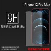 ▼霧面滿版 鋼化玻璃保護貼 Apple蘋果 iPhone 12 Pro Max A2411 6.7吋 抗眩護眼 9H 鋼貼 玻璃貼 保護膜