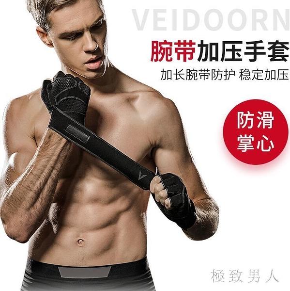 健身房護手套男女啞鈴器械單杠鍛煉護腕訓練半指健身引體向上TA6521【極致男人】