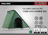   MyRack   COLUMBUS MEDIUM (中) 小貝殼CARBON 車頂帳篷 綠色 露營.登山.休旅車