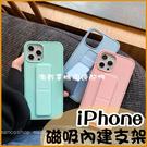 糖果色磁吸支架殼 蘋果 iPhone 11 12 Pro max i7 i8 SE2 XR XSmax 簡約素殼 手機殼 保護套 有掛繩孔 素面