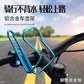水壺架自行車車把式超輕鋁合金可調節水杯架公路車隨意掛單車配件 QG3251『樂愛居家館』