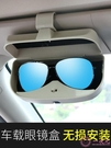 車載眼鏡盒車用眼睛夾子多功能汽車墨鏡盒車內太陽鏡夾子無損安裝