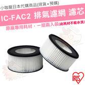 【小咖龍日本代購】【現貨】 日本 IRIS IC-FAC2 除蟎吸塵器 耗材 空氣濾網 濾心 濾芯 一組2入 CF-FH2