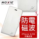 【現貨】Moxie X-SHELL 戀上 iPhone 6 / 6S 精緻編織紋真皮皮套 電磁波防護 手機殼 / 珍珠白