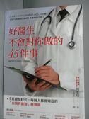 【書寶二手書T1/保健_JER】好醫生不會對你做的45件事_岡本裕