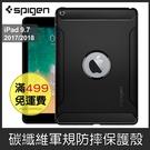 GS.Shop SGP 原廠公司貨 New iPad 9.7 碳纖維 防摔測試 軍規防摔保護殼 軟殼 保護套 全包覆背蓋