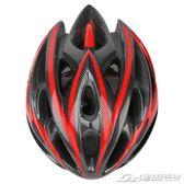 騎士山地車騎行頭盔自行車一體成型大碼男女公路安全帽子裝備  潮流前線