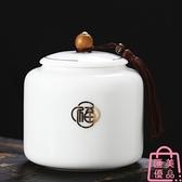 陶瓷茶葉罐白色描金儲茶罐儲物罐玉白瓷密封罐【匯美優品】