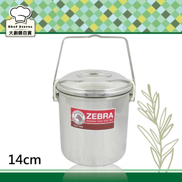 ZEBRA斑馬牌新型自動扣不鏽鋼提鍋湯鍋14cm分層設計便當盒-大廚師百貨