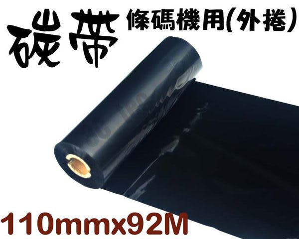 碳帶-全蠟 【11cmx92米 0.5吋芯 】/單入 標籤碳帶 條碼機標籤機 Argox 銅版貼紙 雪銅紙 雙層銅版貼紙