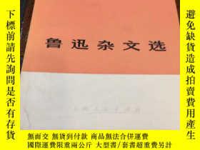 二手書博民逛書店罕見魯迅雜文選(上下兩本)216781 中文糸 上海人民出版社