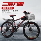 26寸山地自行車成人22寸21速雙碟剎24減震變速20男女學生山地單車「時尚彩虹屋」