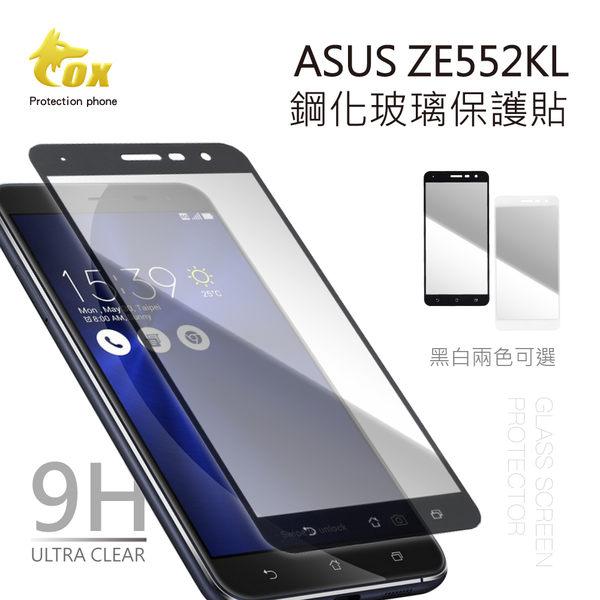 華碩 Zenfone3 Ze552KL 2.5D 9H 滿版 全螢幕 鋼化 強化 玻璃 保護貼 疏油疏水 黑色 白色