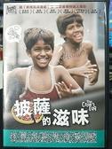 挖寶二手片-P01-309-正版DVD-印片【披薩的滋味】-好評印度電影(直購價)