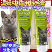 【 zoo寵物商城】法國Tomlyn湯姆林》貓用化毛膏楓糖原味口味《大》4.25oz120g/支