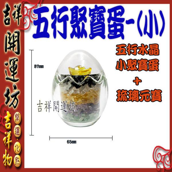 【吉祥開運坊】聚寶蛋系列【五行水晶聚寶蛋(小)+五色水晶+琉璃元寶】