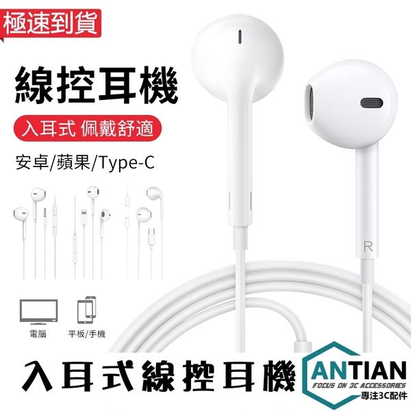 線控耳機 帶麥克風 3.5mm Lighting iPhone type-c 入耳式 耳機 免持通話 立體音 運動耳機 有線耳機
