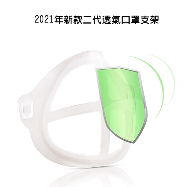 【100入】MS11二代Plus立體3D超舒適透氣口罩支架