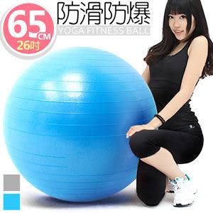 26吋防爆韻律球65cm瑜珈球抗力球彈力球健身球彼拉提斯球復健球體操球大球操運動用品器材
