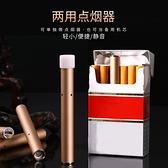 個性火折子點煙器機芯