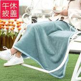 小毛毯子午睡毯薄夏季空調毯辦公室懶人毯單人學生蓋腿迷你午休毯WY 促銷沖銷量