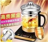 110v伏養生壺多功能全自動家用小家電廚房電器