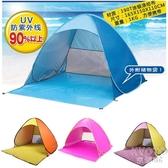 速開釣魚沙灘帳室內兒童小孩帳篷家庭野餐遮陽全自動戶外海邊防曬 京都3C YJT