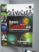 ~書寶 書T9 /攝影_ZEI ~怎麼選用Canon 鏡頭131 款 單眼鏡頭…_ 雷依里