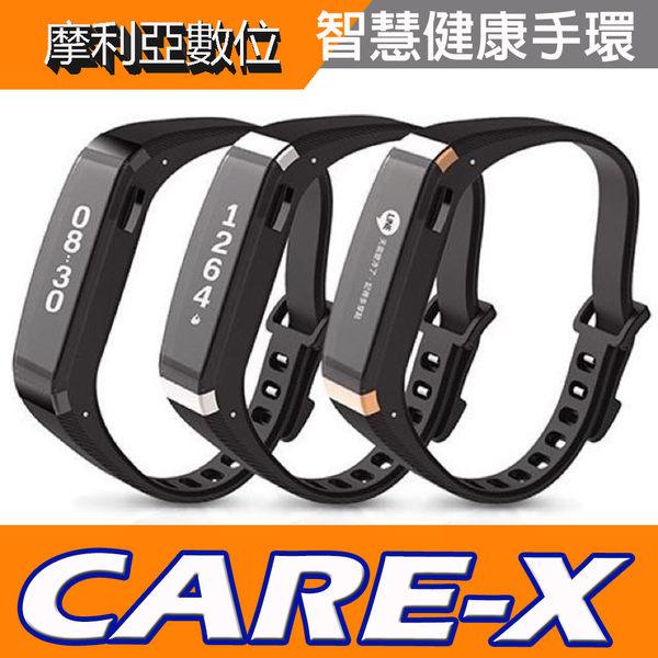 GOLIFE CAREX CARE-X 智慧 悠遊卡 手環
