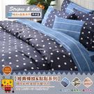 【班尼斯國際名床】【百貨專櫃級6x7尺雙人特大床包枕套組】【條紋&點點系列】精梳純棉/寢具