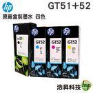 【四色一組 盒裝】HP GT51XL+GT52 原廠填充墨水 適用GT5810 5820 IT315 415 419 115