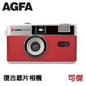 AGFA 德國愛克發 PHOTO 底片相機 傻瓜相機 傳統膠捲 相機 復古風格 紅色 熱銷商品 可重覆使用 可傑