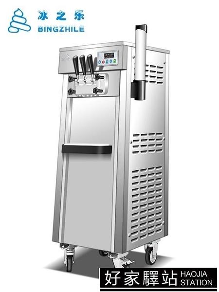 商用霜淇淋機冰之樂全自動智慧甜筒機軟質冰激淩機器立式雪糕機