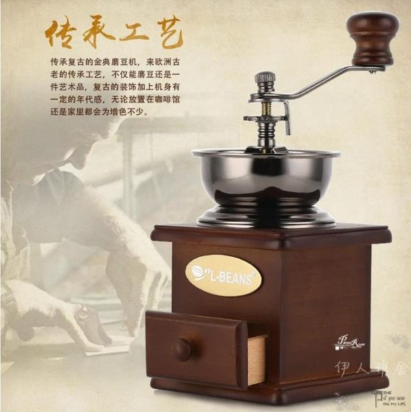 手搖磨豆機 家用可調節粗細手動咖啡豆研磨機 JL895『伊人雅舍』