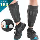 重量調整!!重力1公斤沙包(1雙)負重1KG綁腿沙袋.輔助舉重量訓練配件.健身運動用品.推薦哪裡買ptt