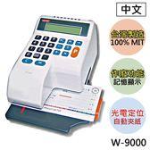 【高士資訊】VERTEX 世尚 W-9000 中文/國字 微電腦 支票機 光電定位 國字大寫