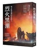 烈火黑潮:城市戰地裡的香港人(隨書附贈《爆眼少女》手繪海報)【城邦讀書花園】