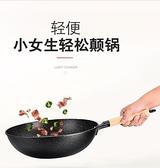 完美太太麥飯石炒鍋不黏鍋無油煙鍋鐵鍋家用電磁爐燃氣灶適用鍋具QM 向日葵