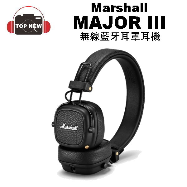 Marshall 馬歇爾 Marshall MAJOR III 藍牙耳罩耳機 MAJOR III 無線 藍牙 折疊 耳罩 耳機 3代最新款 公司貨