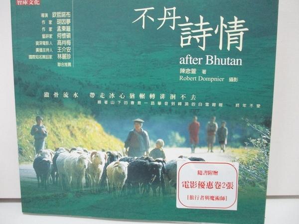 【書寶二手書T7/文學_DRR】不丹詩情 after Bhutan_陳念萱
