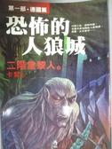 【書寶二手書T9/一般小說_LFR】恐怖的人狼城(第一部)-德國篇_二階堂黎人, 卡絜