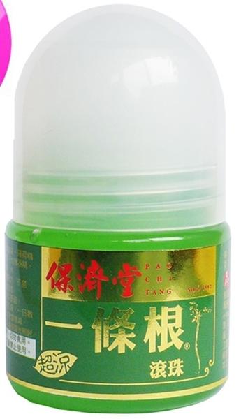 【保濟堂】一條根滾珠瓶35g/瓶