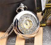 個性禮物鏤空復古懷錶男翻蓋創意情侶學生女石英非機械手錶女 英雄聯盟