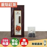 【和菓森林】日月潭紅茶(鮮奶茶專用)重焙紅茶茶包 30入 沖泡飲品 茶包【好時好食】