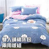 雙人床包兩用被四件組【雲夢、加厚鋪棉床包】絲絨棉感、床包式、柔順觸感