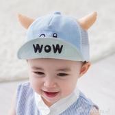 嬰兒帽子夏季0-3-6-12個月男女寶寶夏天薄款鴨舌帽網眼兒童遮陽帽 阿宅便利店