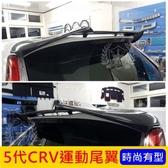 HONDA本田5代5.5代【CRV5運動尾翼】2017-2021年CRV五代 碳纖維卡夢尾翼 改裝配件 大包