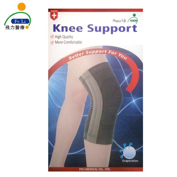*醫材字號*【Fe Li 飛力醫療】HA系列 專業竹碳提花軟鉄護膝(H09)